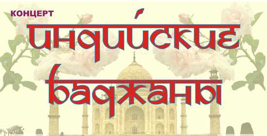 Bhajans-tour