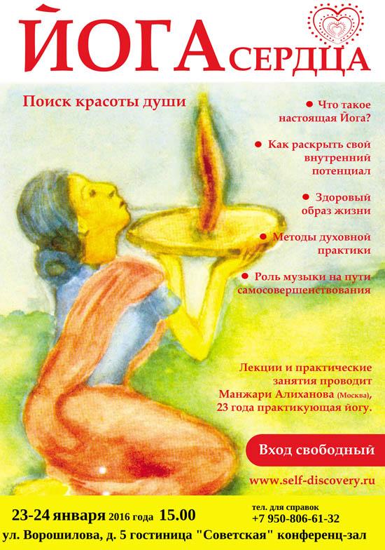 lipetsk-manjaree-23012016