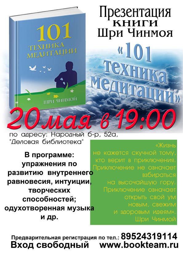 Belgorod-101