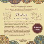 stimul-concert-04072016