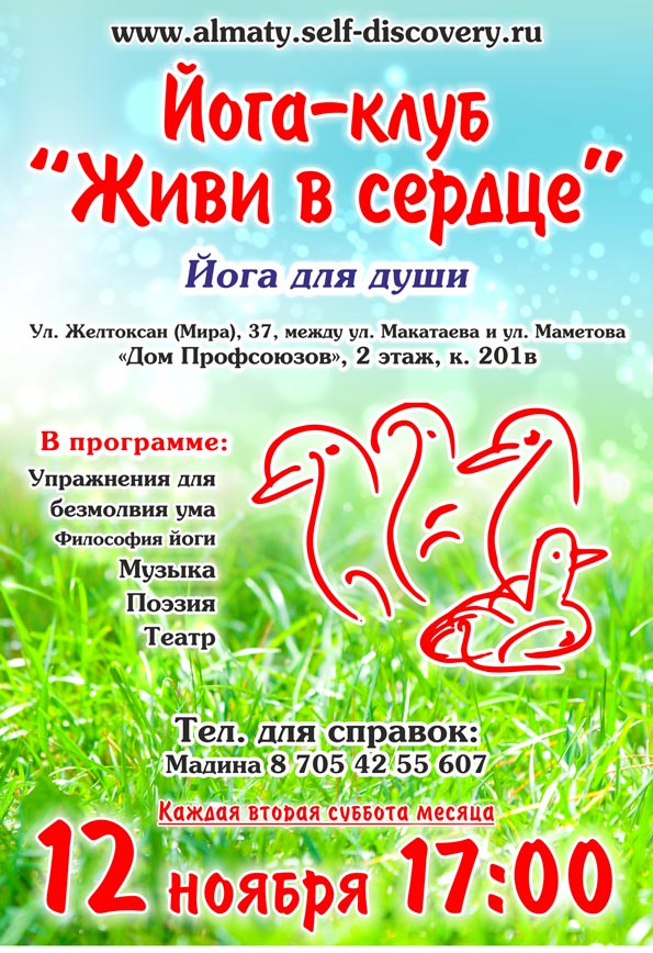yoga-clab-almaty-new