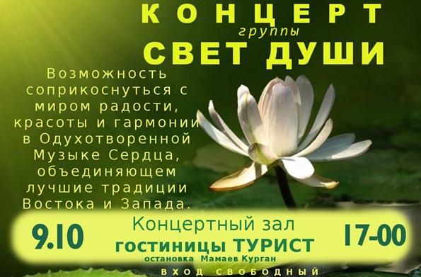 afisha_svet_dushi_21