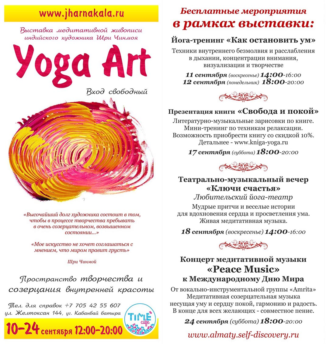 almaty-yoga-art-16