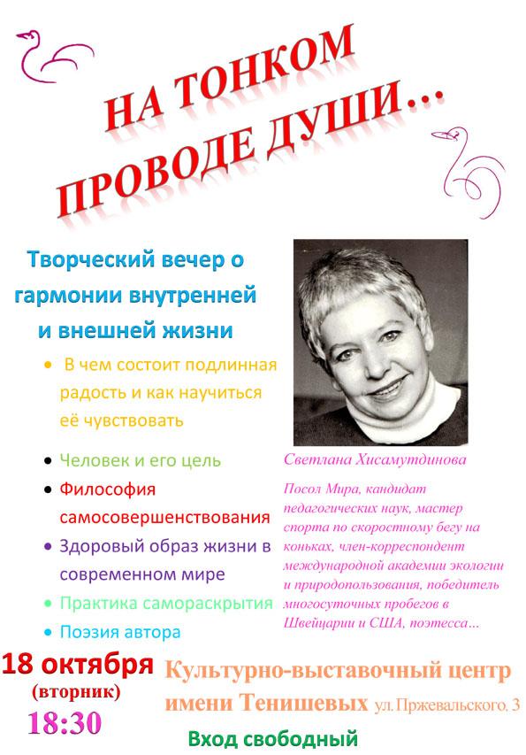 na-tonkom-provode-dushi-18-10-2016