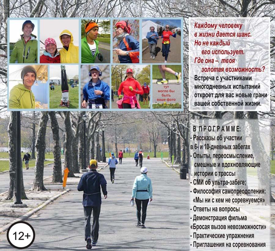 chelyabinsk-runners-2016-11